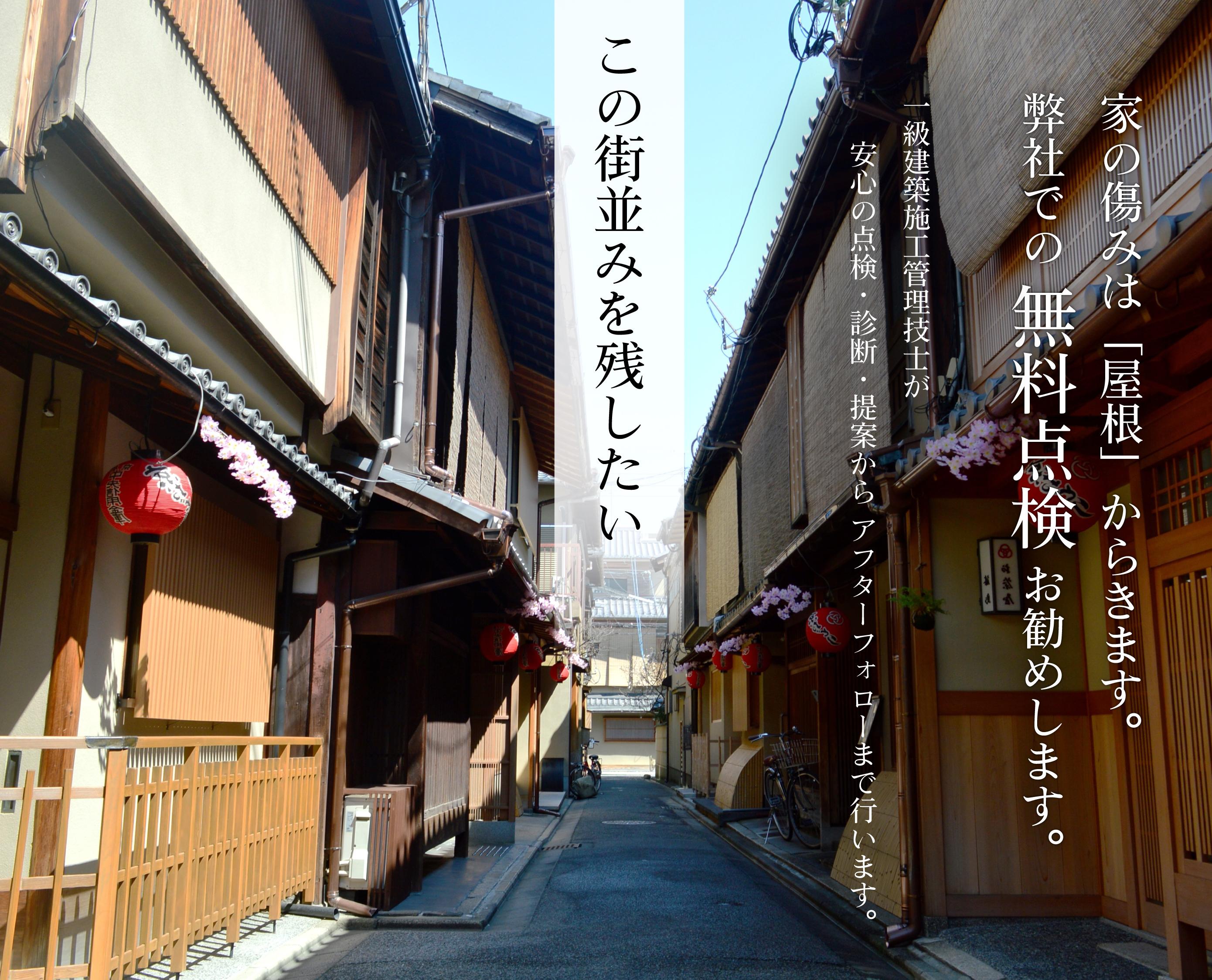 今、屋根の葺き替え工事をすると、30万円の補助金が交付されます!!