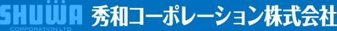 秀和コーポレーション株式会社