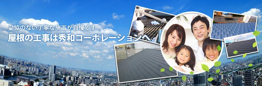 妥協のない丁寧な施工が自慢です屋根の工事は秀和コーポレーションへ。